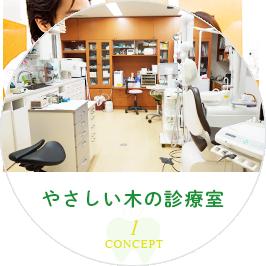 やさしい木の診療室