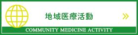 地域医療活動